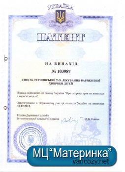 Медицинский центр «Материнка».                                                  Специализация -лечение варикоза по методу Терновской Т.А.