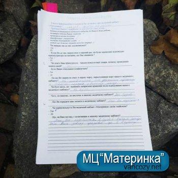"""Анкета обслуговування в МЦ """"Материнка""""-взнала про Материнку від колеги по роботі."""