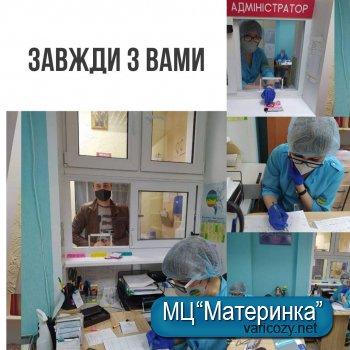 """Інформаційний центр """"Материнка"""" - Завжди з Вами і готові допомогти."""
