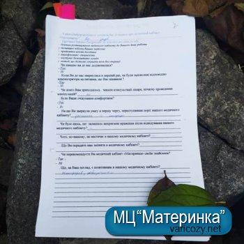 """Анкета обслуговування в МЦ """"Материнка"""" - позитивним є Атмосфера, доброзичливість"""