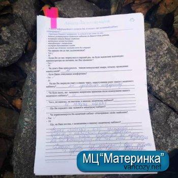 """Анкета обслуговування в МЦ """"Материнка"""" - Дякую!!!"""