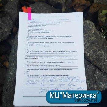 """Анкета обслуговування в МЦ """"Материнка"""" - Дякуємо персоналу"""