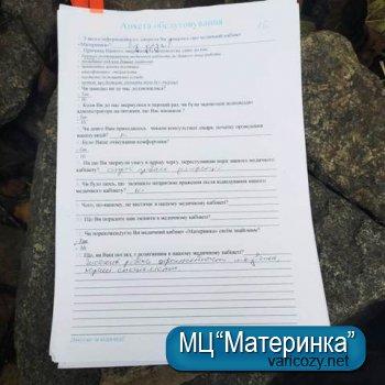 """Анкета обслуговування в МЦ """"Материнка"""" - звернули увагу на Суворі  правила дезинфекції"""