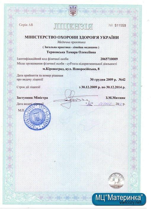 metoda de tratament a varicozoei ternovskaya