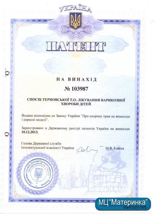 metoda de tratament a varicozoei ternovskaya)